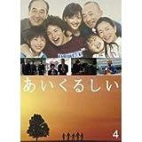 あいくるしい 第4巻 [DVD]