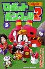 ロボットポンコッツ2 第3巻 (コミックボンボン)