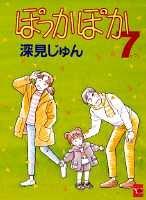ぽっかぽか (7) (You comics)