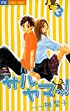 サルヤマっ! 3 (フラワーコミックス)