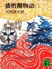 Harima Story [Japanese Edition] (Volume # 2)