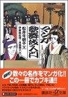 マンガ歌舞伎入門 (講談社+α文庫)の詳細を見る