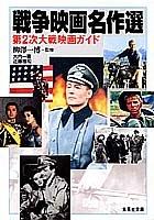戦争映画名作選 第2次大戦映画ガイド (集英社文庫)