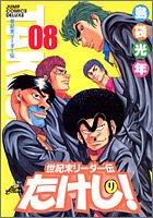 世紀末リーダー伝たけし!ワイド判 8 (ジャンプコミックス デラックス)