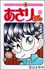 あさりちゃん (51) (てんとう虫コミックス)