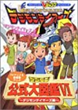 Best digimon encyclopedia book Reviews