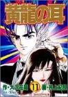 黄竜の耳 第11巻 Light vs.shadow<光と影> (ヤングジャンプコミックス)