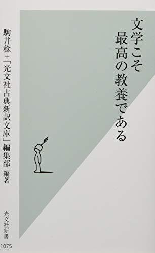 文学こそ最高の教養である (光文社新書)