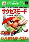 実況パワフルプロ野球'99開幕版サクセスモード公式完全ガイドブック (コナミ完璧攻略シリーズ)
