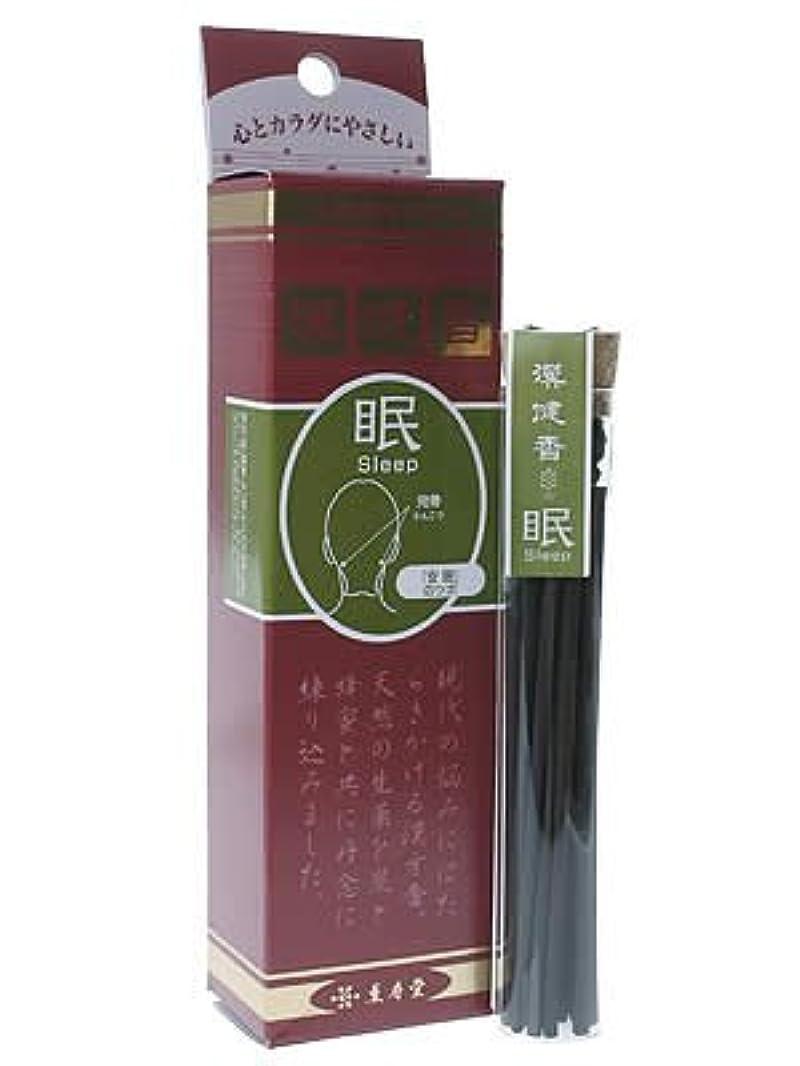 平方雑種麻酔薬漢健香(眠)スリープ