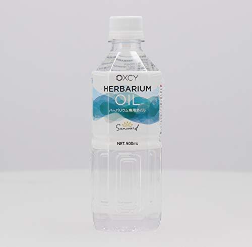 ハーバリウム用オイル OXCY HERBARIUM OIL No.770571【ペットボトルタイプで充填しやすい】