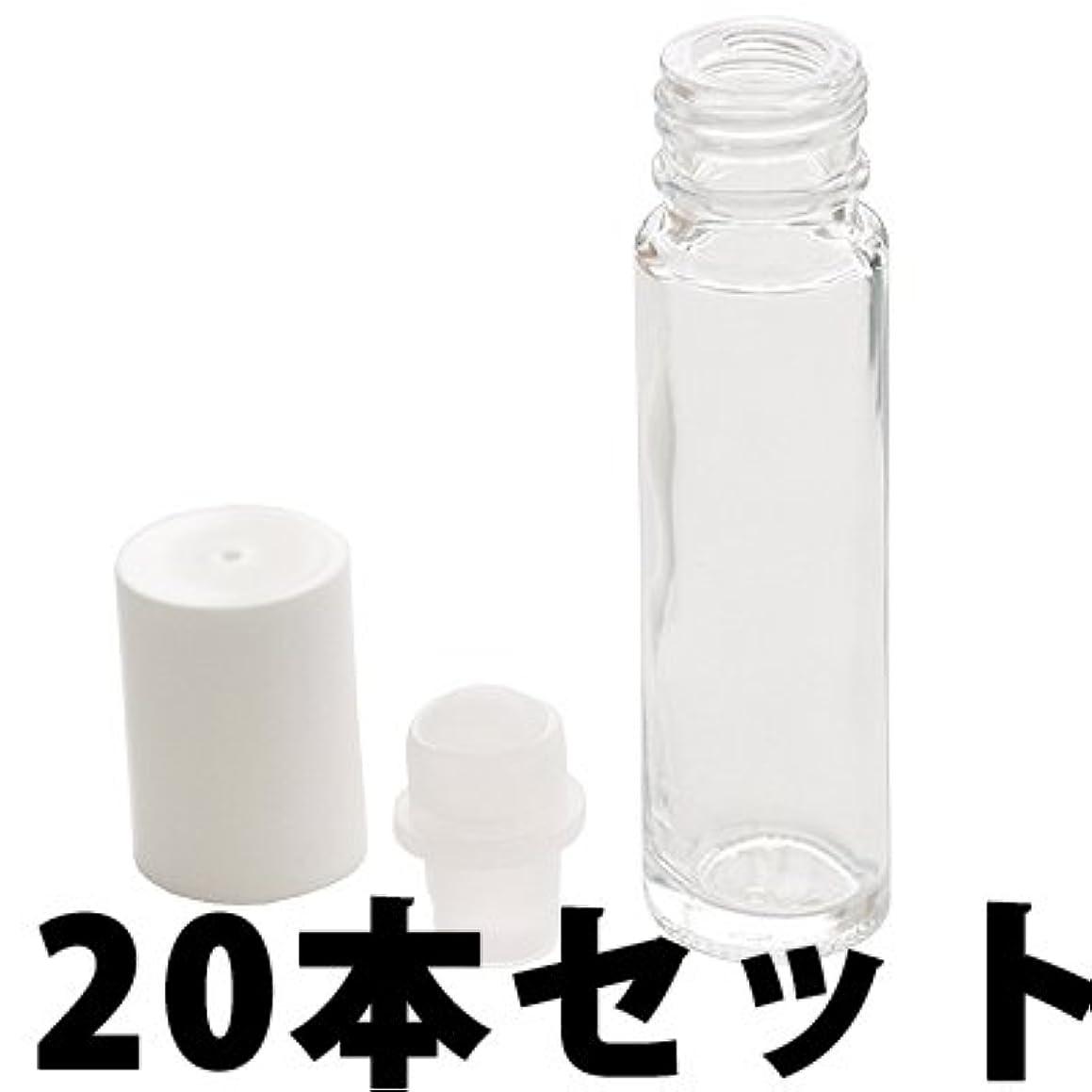 意識パイロット欠乏ロールオンボトル10ml 白キャップ×20本セット アトマイザーロールオンガラスボトル