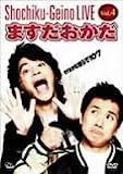 松竹芸能LIVE Vol.4 ますだおかだ ますおかな...