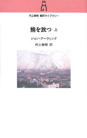 熊を放つ 上(村上春樹翻訳ライブラリー i- 1)