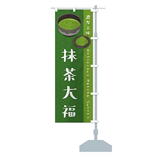 抹茶大福 のぼり旗 サイズ選べます(コンパクト45x150cm 右チチ)