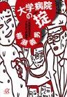 大学病院の掟―小児科医の見たア然ボウ然事情 (講談社プラスアルファ文庫)の詳細を見る
