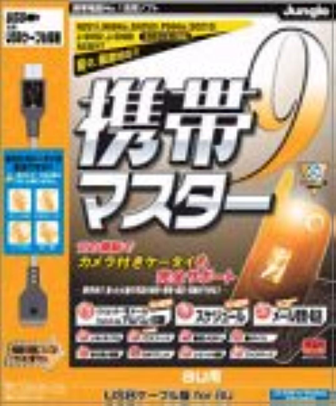 不十分な列挙する残忍な携帯マスター 9 au用USBケーブル版