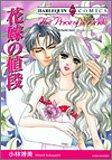 花嫁の値段 (エメラルドコミックス ハーレクインシリーズ)