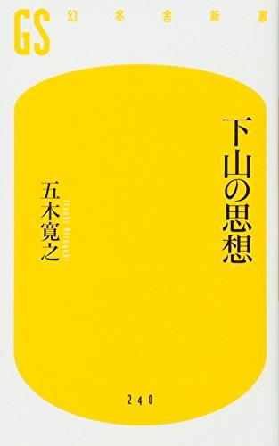下山の思想 (幻冬舎新書)