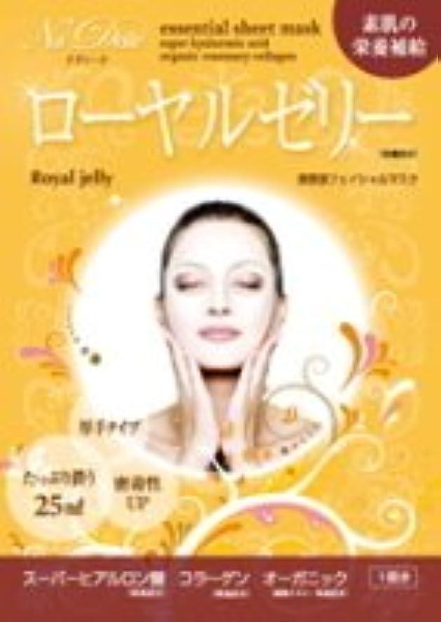 博覧会結婚した気性フェイスマスクシリーズ「ナディーテ」エッセンスシートマスク(ローヤルゼリー)