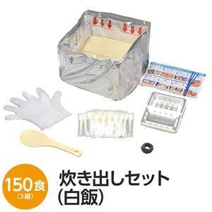 尾西食品 アルファ米炊出しセット (白飯150食分) 常温保存 日本製