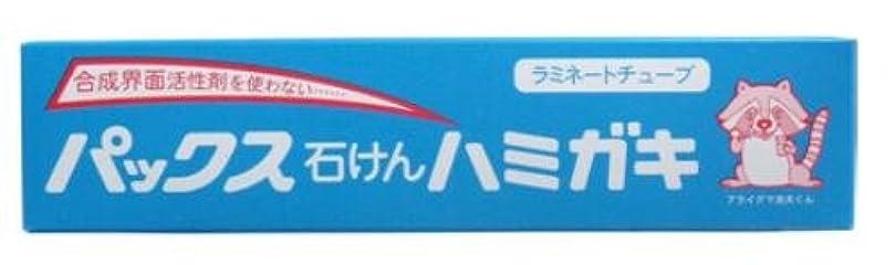 添加シャイ去るパックス石けんハミガキ 140g ×2セット