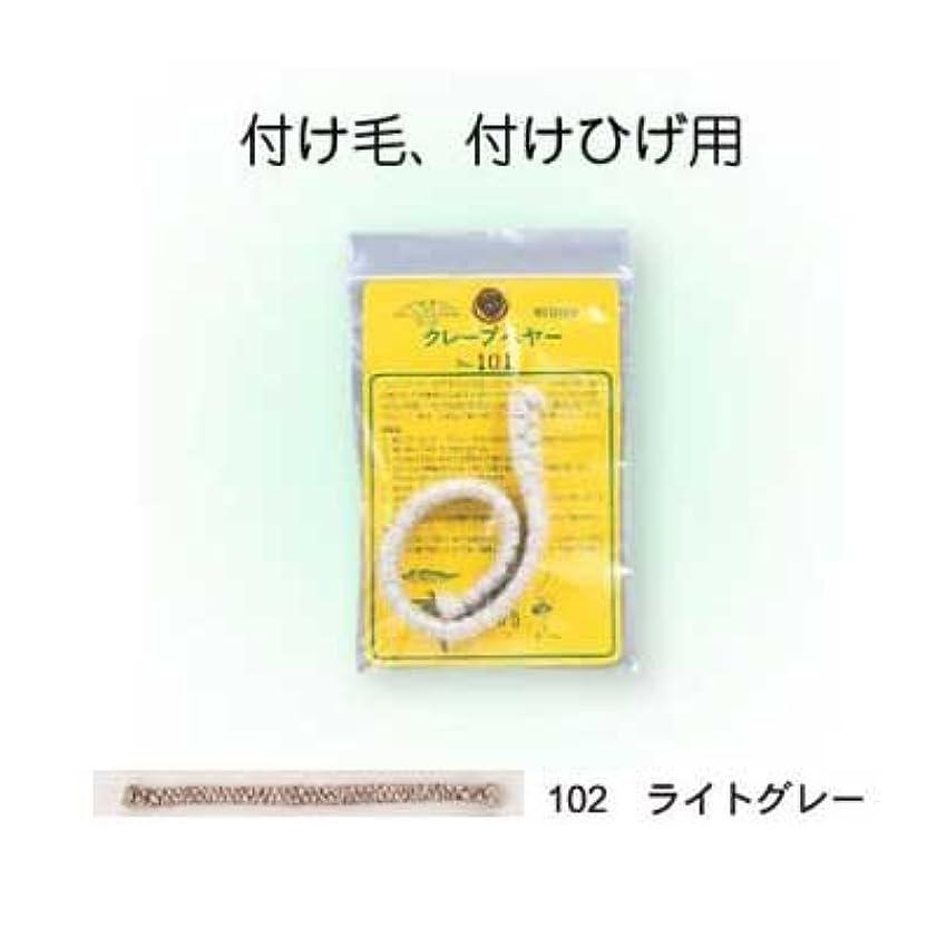 瞑想カートン写真クレープヘヤー(付け毛、付けひげ用) 102ライトグレー【三善】