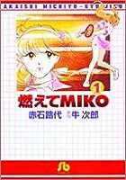 燃えてMIKO (1) (小学館文庫)
