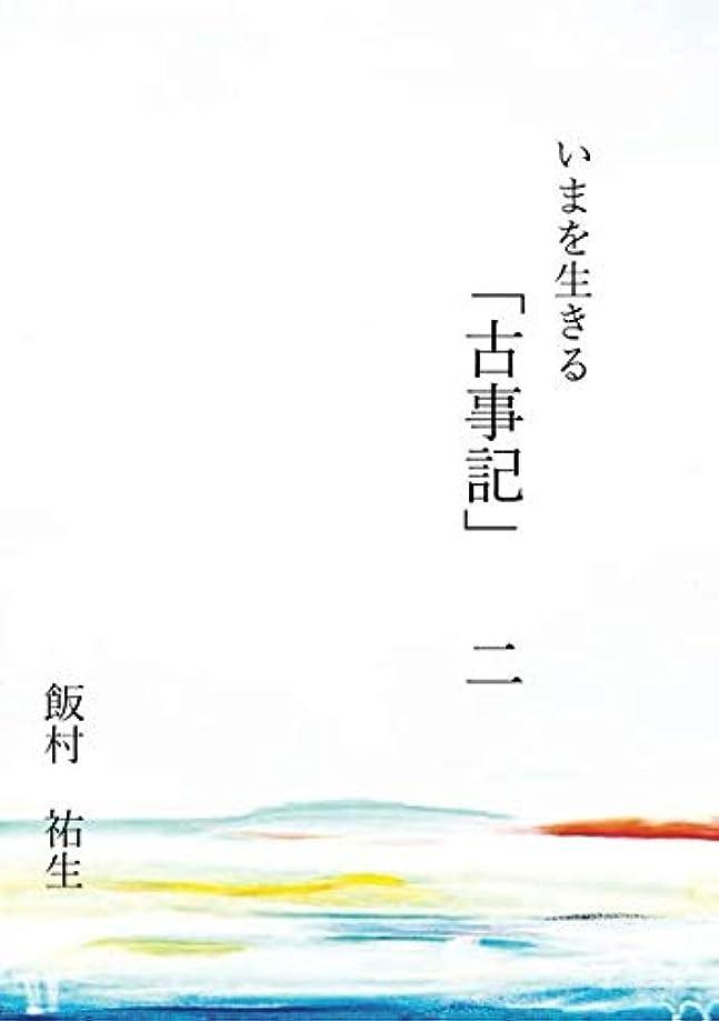 松の木写真を撮る一方、いまを生きる「古事記」2