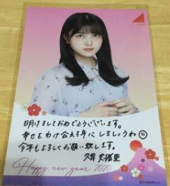 乃木坂46 久保史緒里 lucky bag 2020 年賀状 ポストカード