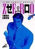 ゼロ 1 THE MAN OF THE CREATION (ジャンプコミックス デラックス)