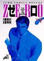 ゼロ 1 THE MAN OF THE CREATION (ジャンプコミックス デラックス)の詳細を見る