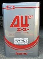 イサム塗料 AU21シンナー 16L シンナー番手:#10(速乾、冬用)