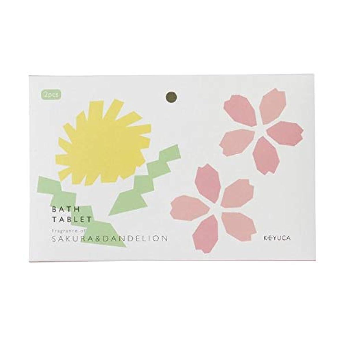 負担ベースヘルパーKEYUCA(ケユカ) バスタブレット サクラ&タンポポ