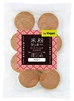 米粉クッキー(ベリー) 60g※20個セット※送料込