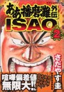 ああ播磨灘外伝Isao 2 (モーニングKC)