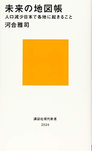 未来の地図帳 人口減少日本で各地に起きること (講談社現代新書)