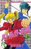バトルガール藍 (2) (フラワーコミックス)