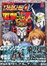 第2次スーパーロボット大戦α直撃コミック (マガジンZコミックスデラックス)