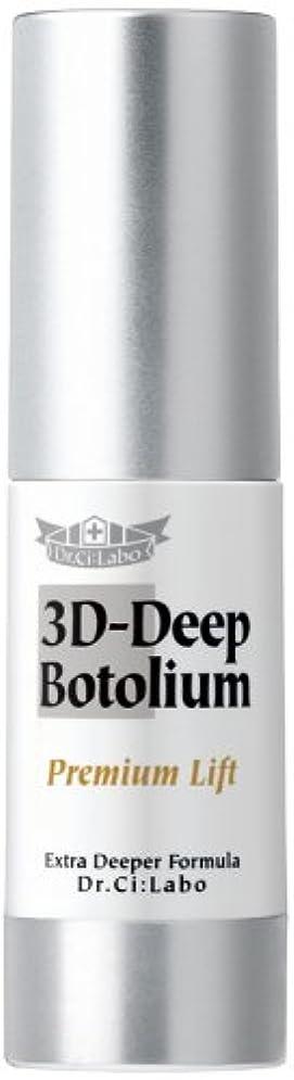 ペダルお誕生日幸福ドクターシーラボ 3Dディープ ボトリウム プレミアム リフト18G
