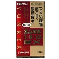 【第3類医薬品】ユンケル1・6・12EX 50錠 ×5