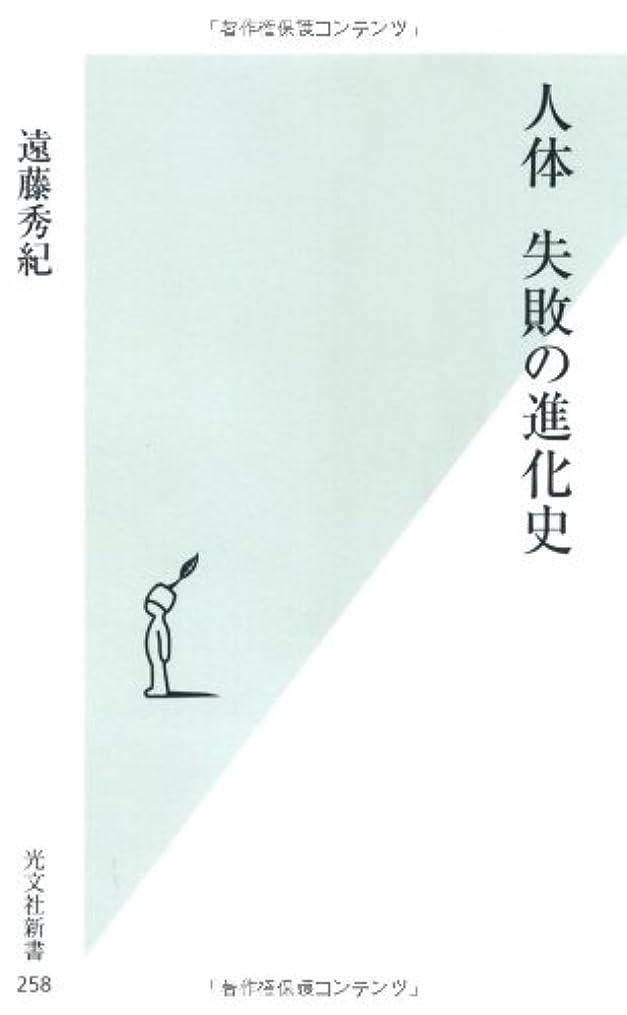 すべて地獄水没人体 失敗の進化史 (光文社新書)