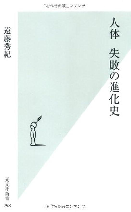 排泄する顕現パール人体 失敗の進化史 (光文社新書)