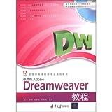Chinese version of Adobe Dreamweaver Tutorial