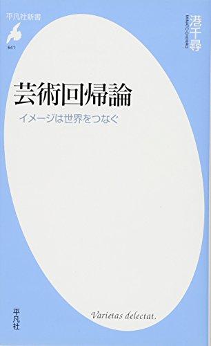 芸術回帰論 (平凡社新書)