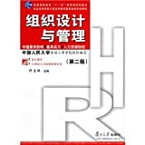 General Higher Education National Eleventh Five-Year planning materials Fudan knowledgeable human resources management in the 21st Century Books: Organization Design and Management (2nd Edition)