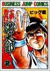 一本包丁満太郎 2 (ビジネスジャンプコミックス)