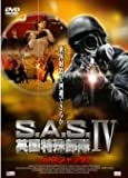 S.A.S.英国特殊部隊IV~バスジャック~[DVD]