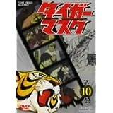 タイガーマスク VOL.10 [DVD]