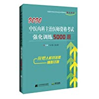 2020 Chinese medicine physician qualification examination questions intensive training 5000(Chinese Edition)